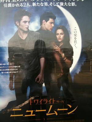 Twilight_saga_new_moon_s
